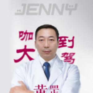 黄罡-植发医生