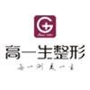 西安高一生医疗医院-医院logo