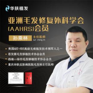 孙乘林-植发医生