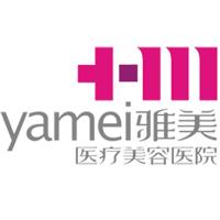 湘潭雅美医疗美容医院-医院logo