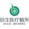 广州倍生植发医院-logo