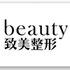 重庆致美整形-logo
