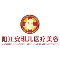 阳江安琪儿医疗美容-logo