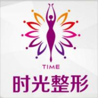 玉林时光医疗美容门诊部-logo