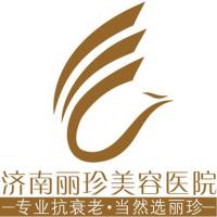 济南丽珍美容医院-logo