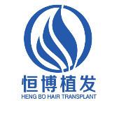 成都恒博植发-logo