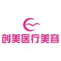沈阳沈河创美医疗美容门诊部-logo