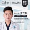 王万鑫-植发医生