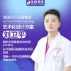 刘卫平-植发医生