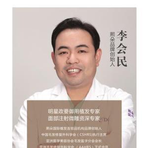 李会民-植发医生