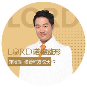 郑裕锡-植发医生