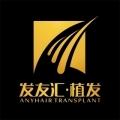 长沙开福发友汇植发专科门诊部-logo