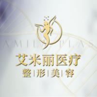 成都武侯艾米丽医疗美容门诊部-logo