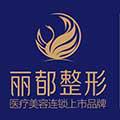 北京丽都医疗美容医院-医院logo