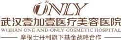 武汉壹加壹医疗美容医院-logo
