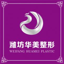 潍坊华美医疗美容-医院logo