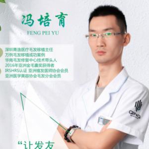 冯培育-植发医生