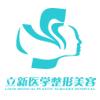 合肥立新医学美容-医院logo