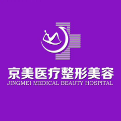 邯郸京美整形医院-医院logo