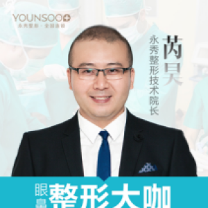 芮昊-植发医生