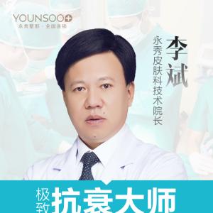 李斌-植发医生