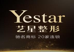 南京艺星医疗美容医院-logo