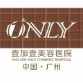 广州壹加壹美容医院-医院logo