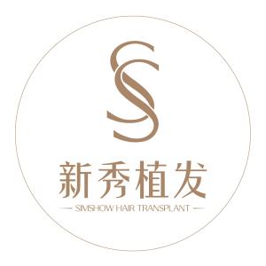 南京新秀植发-医院logo