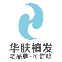 重庆华肤植发-医院logo
