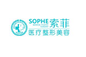 哈尔滨索菲医疗美容-logo