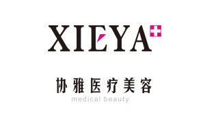 长沙协雅医疗美容-医院logo