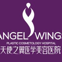 成都天使之翼医学美容医院-logo