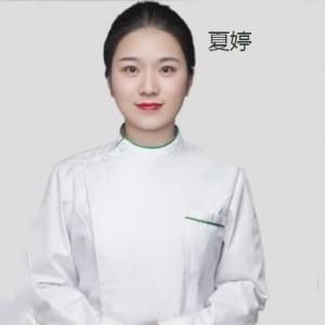 夏婷-植发医生