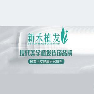 兰州新禾植发-医院logo