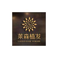 上海莱森植发-logo