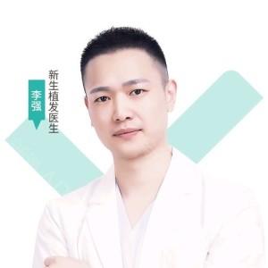 李强-植发医生