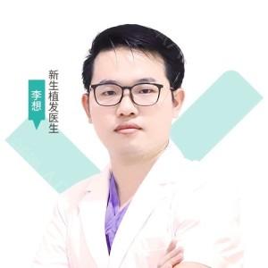 李想-植发医生