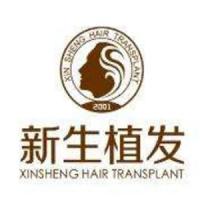 郑州新生植发-logo