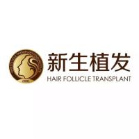 贵阳新生植发-logo