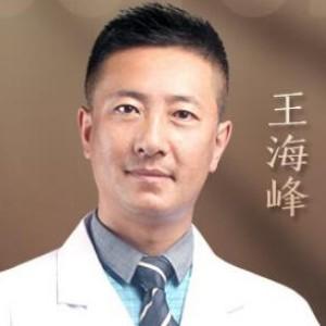 王海峰-植发医生