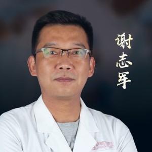 谢志军-植发医生
