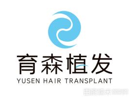 昆明育森植发-logo