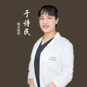 于诗民-植发医生
