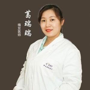 葛瑞瑞-植发医生