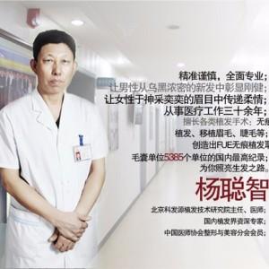 杨聪智-植发医生