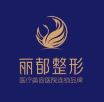 吕梁丽都医疗美容门诊部-logo