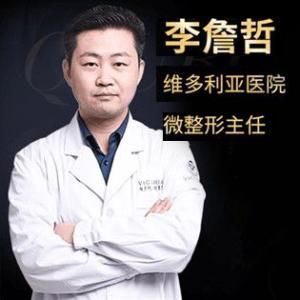 李詹哲-植发医生