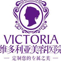 深圳维多利亚医疗美容门诊部-logo