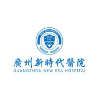 广州新时代医院-logo