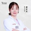 医生-谢文文